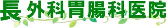 長 外科胃腸科医院|広島県福山市駅家町